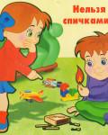 дети и огонь